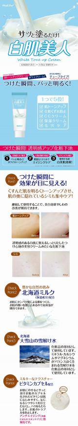 透明白肌!美白メイクが出来る♪話題のコスメ☆の画像(2枚目)