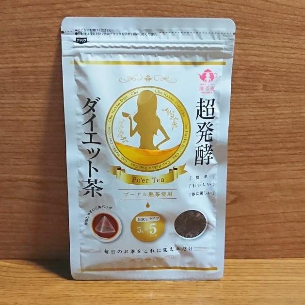 口コミ投稿:@tealab_official 様の超発酵ダイエット茶をいただき、お試しさせて頂きました♡5個入…