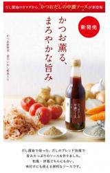 ☆ 鎌田商事株式会社さん かつおだしの中濃ソース お好み焼きに焼きそばに!野菜炒めに、と大活躍です。の画像(1枚目)