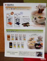 ☆ 鎌田商事株式会社さん かつおだしの中濃ソース お好み焼きに焼きそばに!野菜炒めに、と大活躍です。の画像(18枚目)