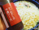 ☆ 鎌田商事株式会社さん かつおだしの中濃ソース お好み焼きに焼きそばに!野菜炒めに、と大活躍です。の画像(10枚目)