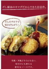 ☆ 鎌田商事株式会社さん かつおだしの中濃ソース お好み焼きに焼きそばに!野菜炒めに、と大活躍です。の画像(4枚目)