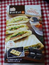 「ホットサンドパン!」の画像(1枚目)