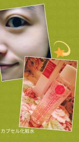 ディープ モイスト ソフトナーカプセル化粧水の画像(4枚目)