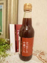 旨みたっぷりでおいしいソース♪鎌田醬油さんの『かつおだしの中濃ソース』の画像(1枚目)