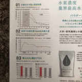 水素水生活 その後・・・☆彡の画像(4枚目)