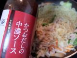 ★鎌田醤油 かつおだしの中濃ソース★の画像(7枚目)