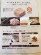 モニプラ報告:まるごとキューブだし(R)3個入り(プレミ本舗のコブス株式会社)の画像(3枚目)
