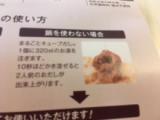 モニプラ報告:まるごとキューブだし(R)3個入り(プレミ本舗のコブス株式会社)の画像(5枚目)