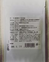 「生酵素が腸まで届く!こだわりの九州素材で安心安全なサプリメントです!!」の画像(1枚目)