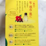 椿油といえばこれ!!大島椿を初体験しましたの画像(2枚目)