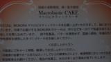 「初めてのマクロビケーキに感動!」の画像(4枚目)