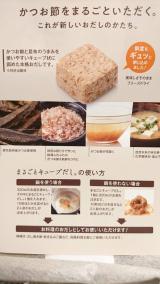 「◇『まるごとキューブだし』で料理上手になった気になる(笑)」の画像(6枚目)