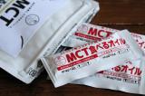 ダイエッターにオススメ MCT食べるオイル スティックタイプの画像(3枚目)