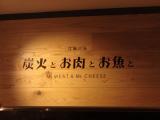 「駅目の前!江坂バル炭火とお肉とお魚と Mr.MEAT&Ms.CHEESE」の画像(1枚目)