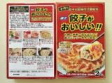 「富士食品工業株式会社『 餃子がおいしい!! 』おうちで美味しい餃子!」の画像(2枚目)