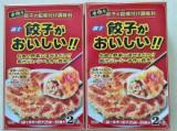 「富士食品工業株式会社『 餃子がおいしい!! 』おうちで美味しい餃子!」の画像(1枚目)