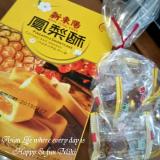 台湾のお土産の画像(1枚目)