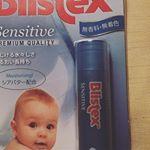 ブリステックスのセンシティブを使用させていただきました。ブリステック様の商品は前に一回紹介させてもらいましたが今回はリップスティックな商品になります。アメリカでは売上高NO2の実績を持…のInstagram画像