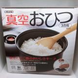 「【余ったご飯をおいしく保存!真空おひつ3合用】」の画像(1枚目)