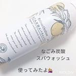 *・・ずっと使ってみたかった・・プリモディーネ✩なごみ炭酸スパウォッシュ✩・・🍊天然の柚子の香りで癒される🍊・・︎︎︎︎︎︎…のInstagram画像