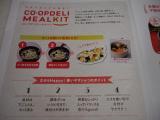 ♪調理時間10分!コープデリ・ミールキットで9品目の八宝菜を作ったよ♡の画像(2枚目)