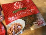 炊き上げ金時豆が美味しすぎる!手軽に一品プラスできるお惣菜パック 【おかずの極み】3種食べてみましたの画像(1枚目)