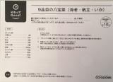 【218】コープデリミールキットでランチ(^^)/の画像(3枚目)