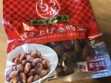 炊き上げ金時豆が美味しすぎる!手軽に一品プラスできるお惣菜パック 【おかずの極み】3種食べてみましたの画像(5枚目)
