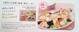 コープデリ・ミールキット「9品目の八宝菜」でおうちごはん♡の画像(4枚目)