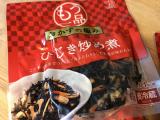 炊き上げ金時豆が美味しすぎる!手軽に一品プラスできるお惣菜パック 【おかずの極み】3種食べてみましたの画像(3枚目)