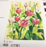 モニター(【世界の口と足で描く画家たちが描いた絵が全ページに!】アートダイアリー2019)の画像(23枚目)