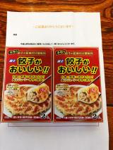 「【餃子が美味しい】当選品です♡」の画像(1枚目)