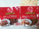 株式会社ヤマザキ  おかずの極み3種セットを食べました♪の画像(1枚目)