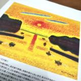 モニター(【世界の口と足で描く画家たちが描いた絵が全ページに!】アートダイアリー2019)の画像(6枚目)