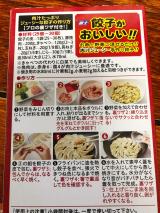 「【餃子が美味しい】当選品です♡」の画像(2枚目)