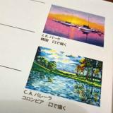 モニター(【世界の口と足で描く画家たちが描いた絵が全ページに!】アートダイアリー2019)の画像(18枚目)