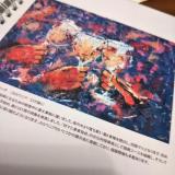 モニター(【世界の口と足で描く画家たちが描いた絵が全ページに!】アートダイアリー2019)の画像(5枚目)
