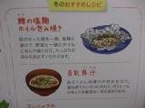 「海の精 伝統食育暦 カレンダー」の画像(3枚目)