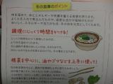 海の精 伝統食育暦 カレンダーの画像(4枚目)
