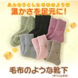 モニター(毛布のような靴下♪)の画像(1枚目)