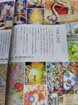 【世界の口と足で描く画家たちが描いた絵が全ページに!】アートダイアリー2019の画像(2枚目)