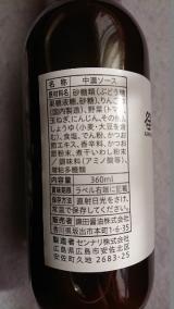 § 鎌田醤油 ★新発売★ かつおだしの中濃ソース §の画像(5枚目)