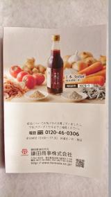 § 鎌田醤油 ★新発売★ かつおだしの中濃ソース §の画像(11枚目)
