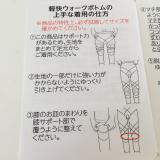 サポーターで膝痛改善!!!の画像(2枚目)