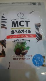 モニター:MCT食べるオイルの画像(1枚目)