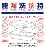 「『シンプル・イズ・ベスト』にこだわったお弁当箱!4点ロックドームランチボックス」の画像(1枚目)