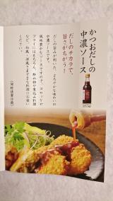 § 鎌田醤油 ★新発売★ かつおだしの中濃ソース §の画像(9枚目)