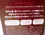 【甘い香りにうっとり♡】ペリカン石鹸 プロバンシア フレグランスボディクリームをレビュー!その①の画像(2枚目)