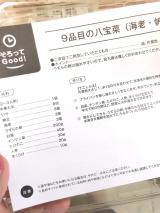 ♡モニプラ♡10分時短クッキング♡便利で簡単美味しいコープデリミールキット♡の画像(2枚目)